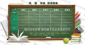 校园风课表