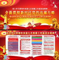 新时代党的治藏方略展板