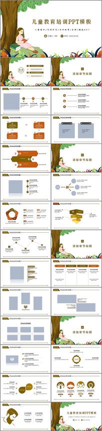 幼儿园卡通儿童教育培训PPT