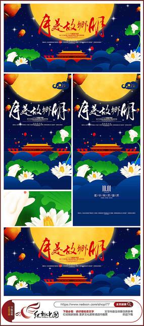 月是故乡明中秋国庆双节海报设计