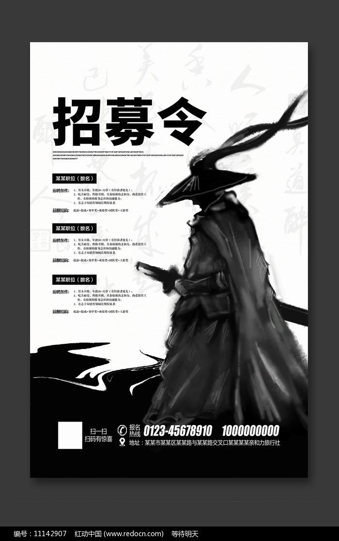 招募令中国风创意招聘海报图片