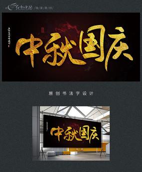 中秋国庆原创书法字