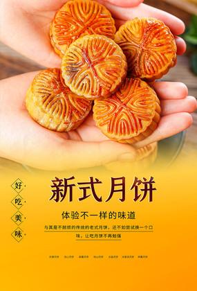 中秋节新式月饼海报