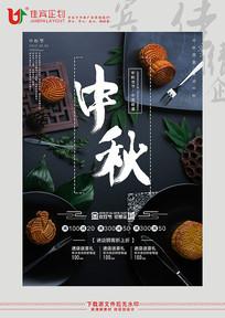 中秋节主题创意海报
