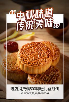 中秋味道美味月饼促销海报