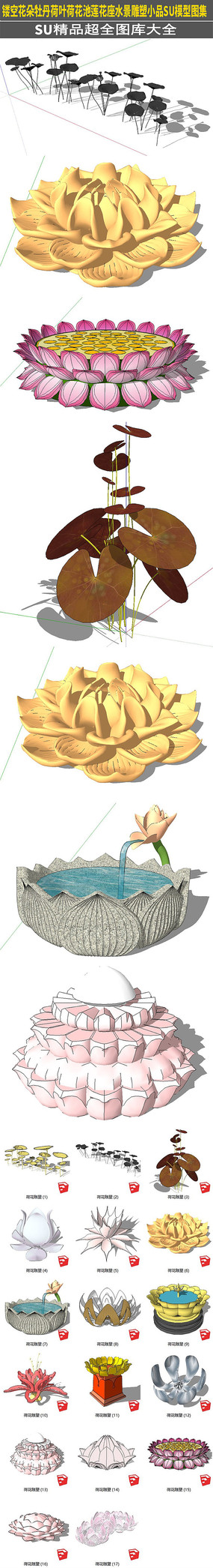 18套镂空花朵牡丹荷叶荷花雕塑小品