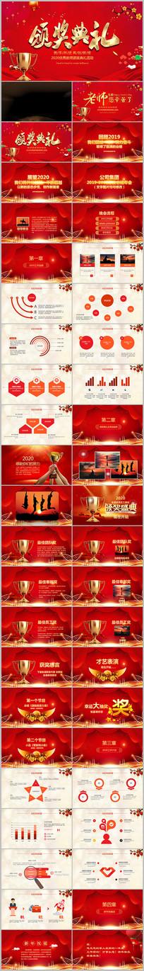 2020教师节颁奖典礼表彰大会PPT