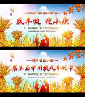 2020中国农民丰收节宣传展板