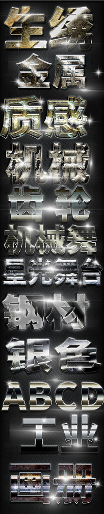 3D质感金属机械字体样式PS分层