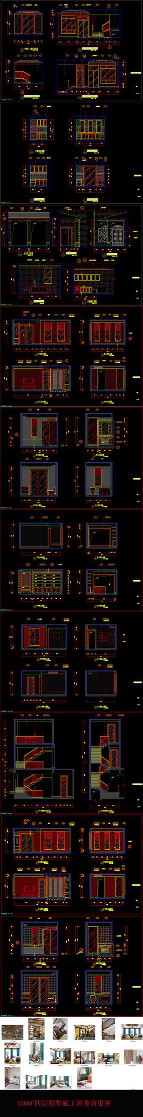 450㎡四层别墅CAD施工图带效果图