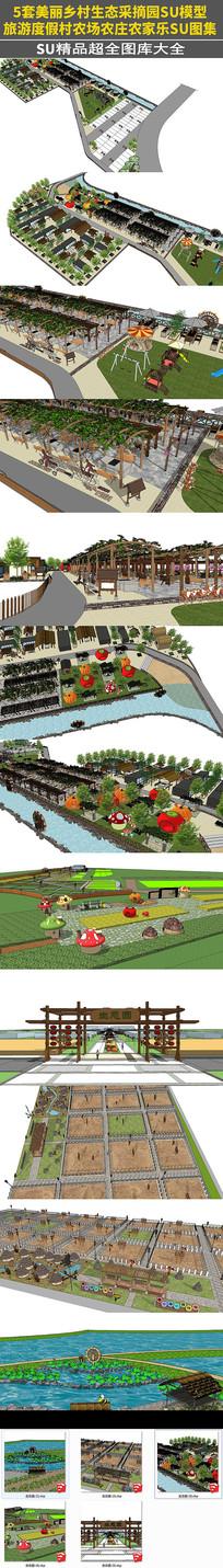 5套su模型美丽乡村生态园