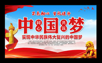 不忘初心中国梦宣传展板