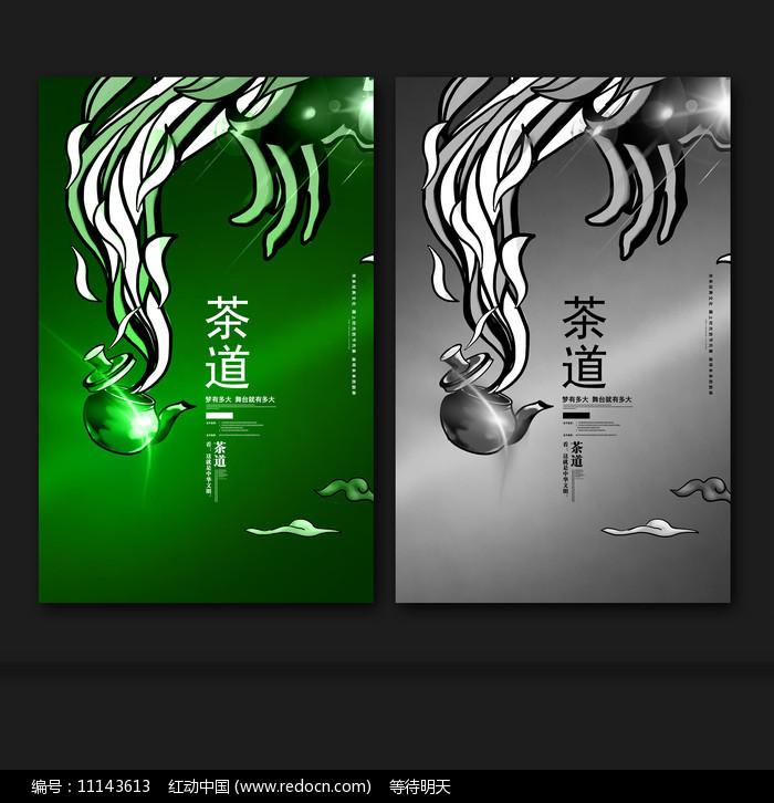 茶道茶文化宣传海报就设计图片