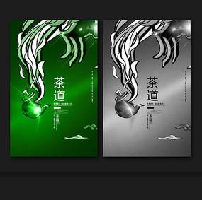 茶道茶文化宣传海报就设计