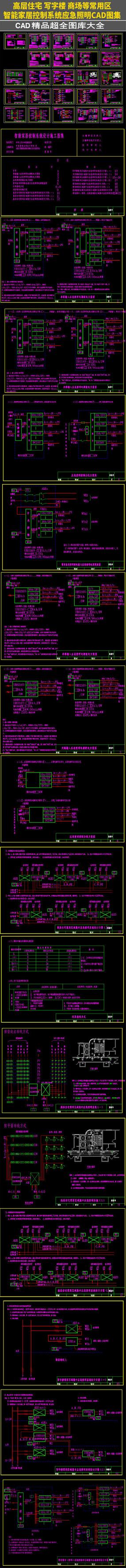 常用区智能家居控制系统设计施工图集