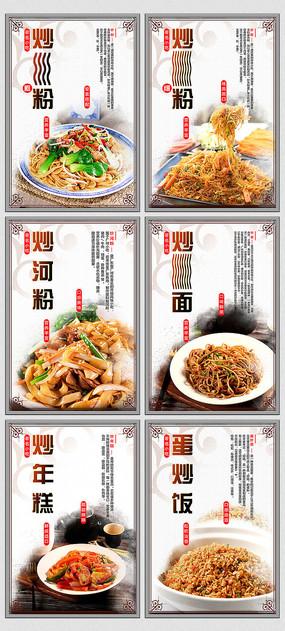 炒粉炒面精美小炒美食海报系列合集