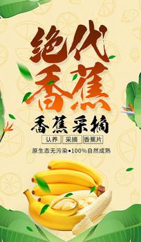 创意香蕉采摘海报设计