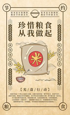 创意珍惜粮食海报