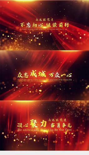 大气红绸党政金字文字标题视频模板