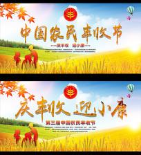 大气中国农民丰收节庆丰收迎小康宣传展板