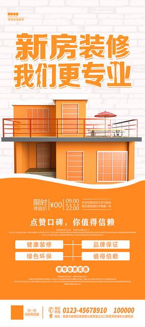 房屋装修装修季易拉宝展架设计