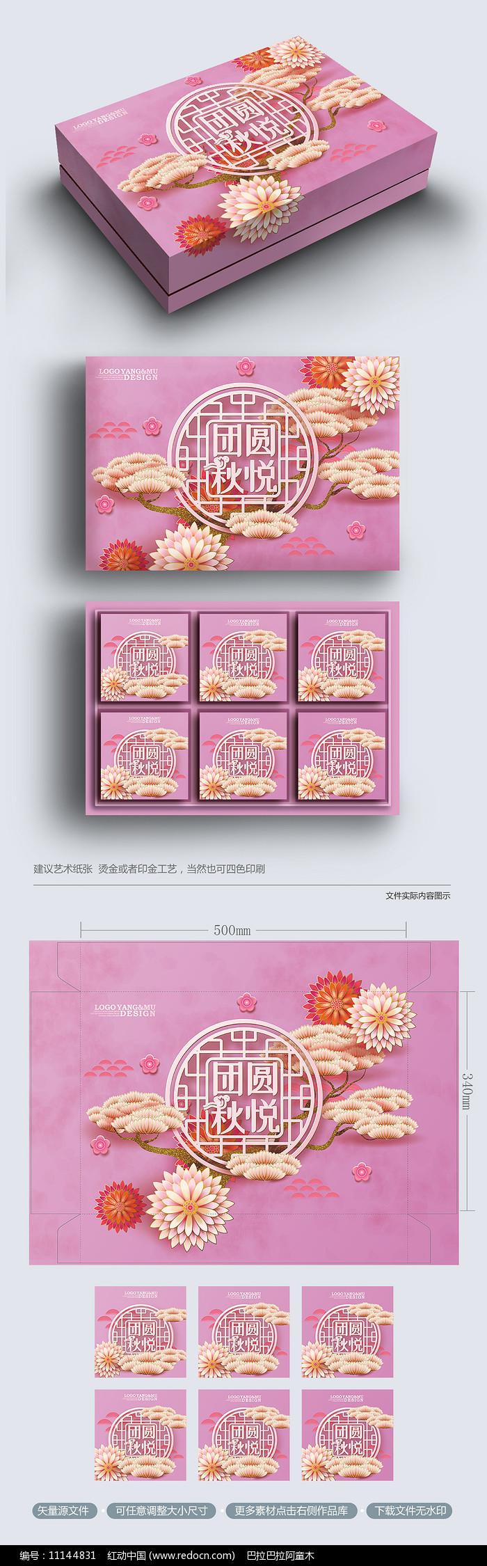 粉色新古典高端月饼礼盒包装设计图片