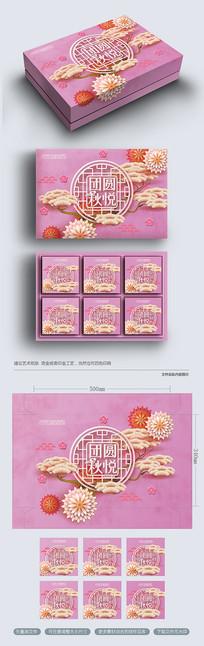 粉色新古典高端月饼礼盒包装设计
