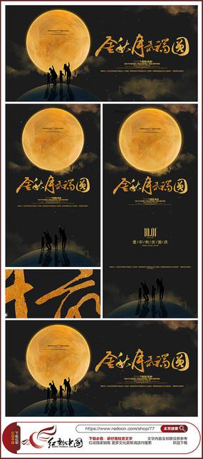 高档简约中秋节海报设计