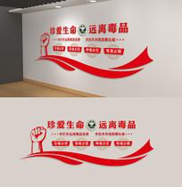 公益禁毒口号文化墙设计