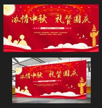 红色大气2020中秋国庆双节同庆背景板