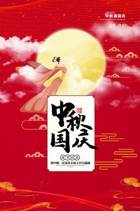 红色大气中秋国庆海报