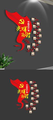 红色小型党的光辉历程党建文化墙