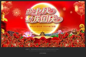 红色喜庆中秋国庆节舞台背景