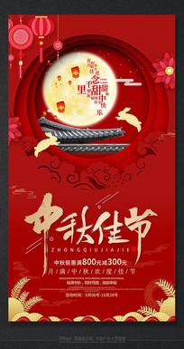 红色喜庆中秋佳节活动海报