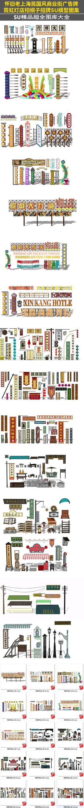 怀旧老上海民国风商业街广告牌霓虹灯