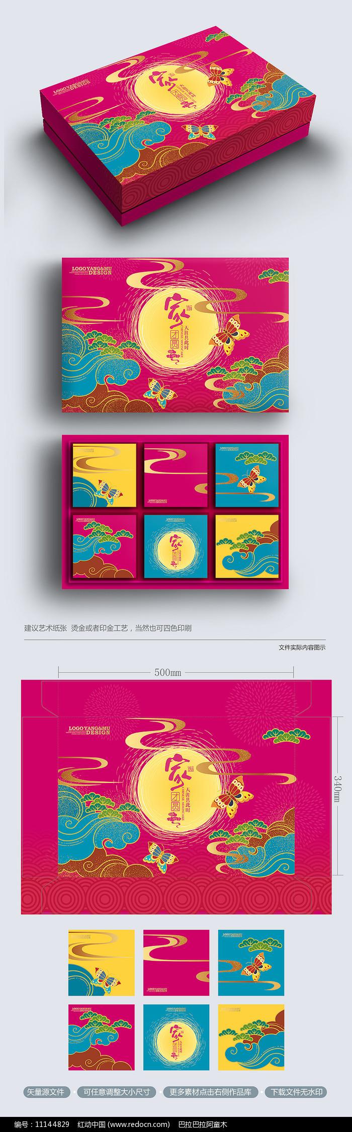 华丽唯美中秋月饼礼盒包装设计图片