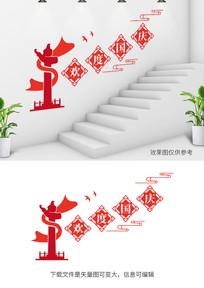 欢度国庆党建楼梯宣传展板