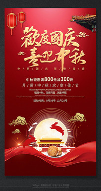 欢度国庆喜迎中秋节日促销海报