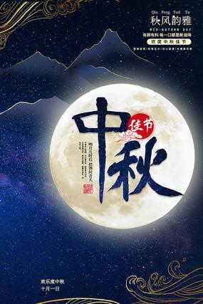 欢度中秋佳节宣传海报