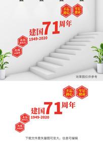 建国71周年国庆党建展板
