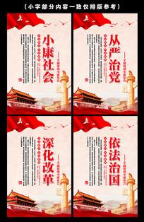 建设小康社会党建文化宣传展板