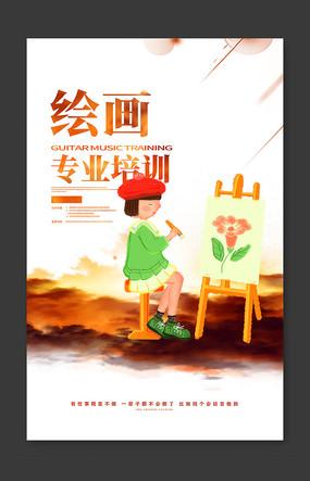 简约绘画培训班招生宣传海报设计
