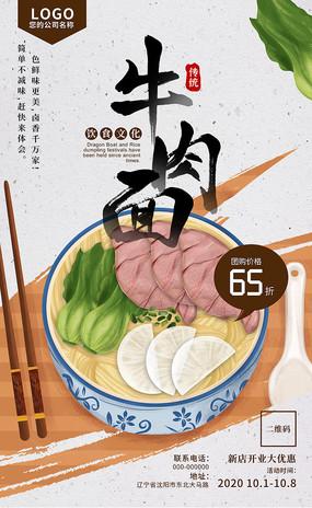 简约牛肉面美食海报