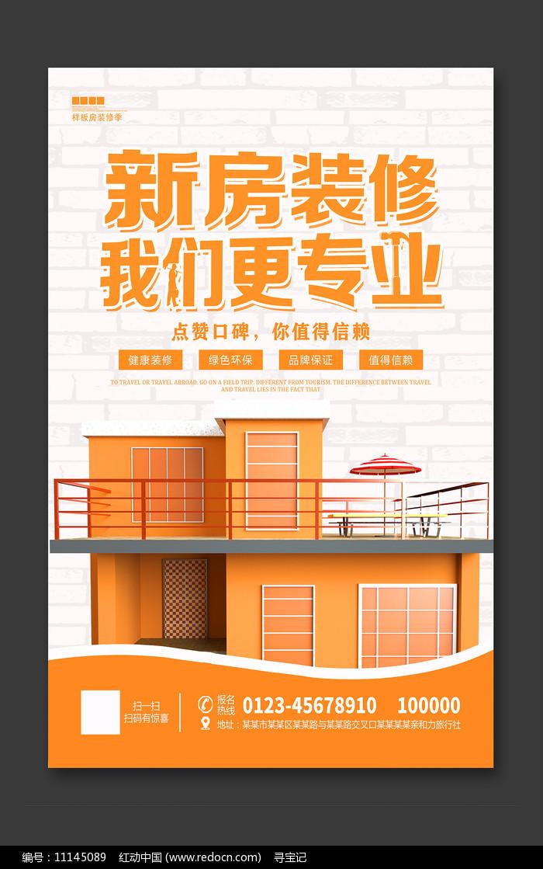 家装装修促销活动宣传海报设计图片