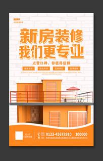 家装装修促销活动宣传海报设计