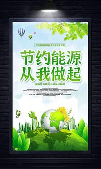 节约能源从我做起海报设计