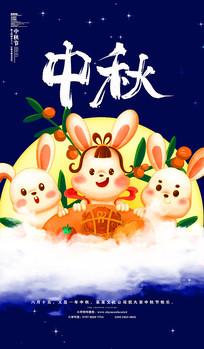 节约中秋节宣传海报设计