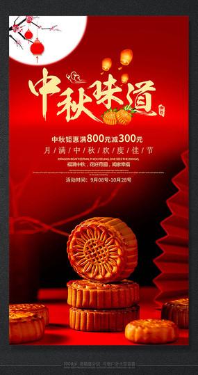精品大气中秋月饼活动促销海报