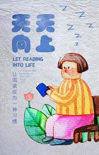 卡通创意阅读海报设计