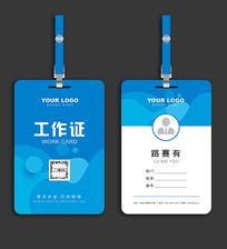 蓝色高端工作证设计